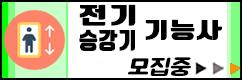 전기승강기 기능사 모집